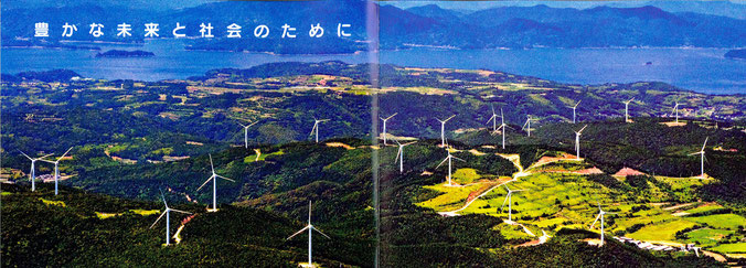 長島ウインドヒル㈱様風力発電施設
