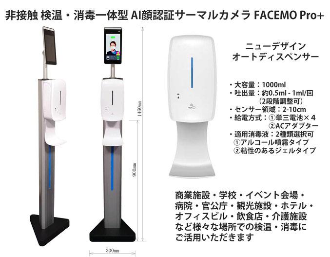 非接触 自動消毒・検温一体型 AI顔認証サーマルカメラ製品が新発売されました。非接触 オートディスペンサー 更に安全・便利に