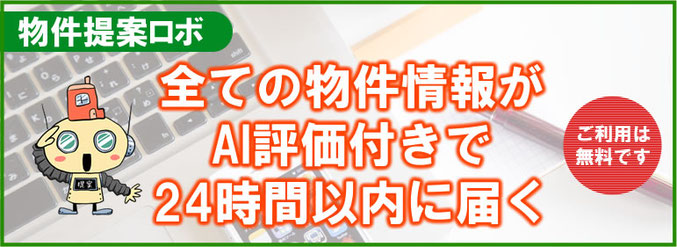 物件提案ロボ【自動物件紹介サービス】