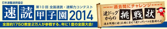 速読甲子園2014