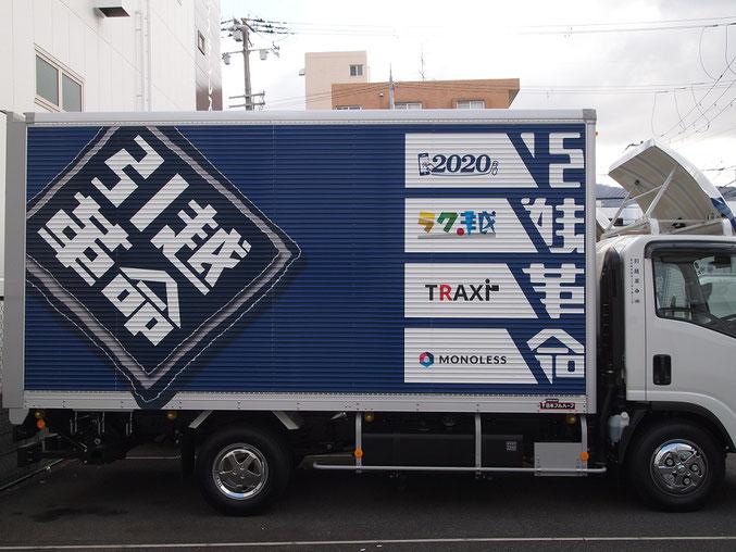 引越革命のトラック