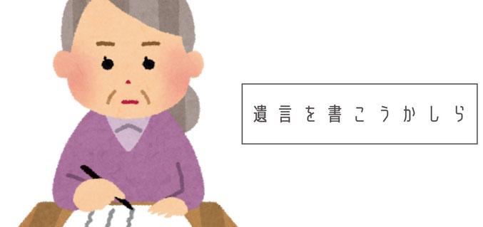 自筆で遺言を書いている認知症ではない高齢者の女性
