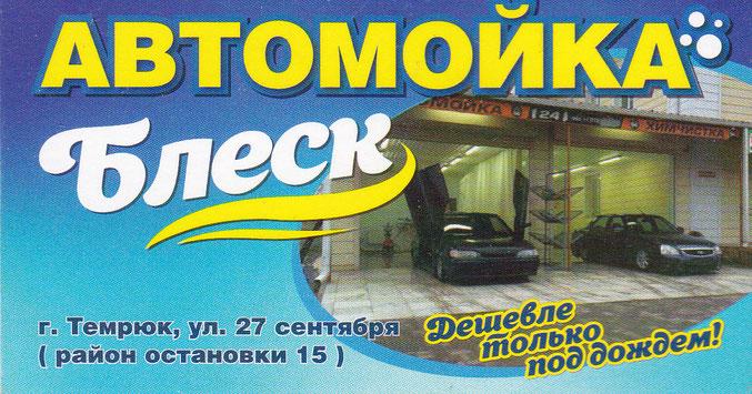 Автомойка в Восточной промзоне на оптовой базе UNLIM