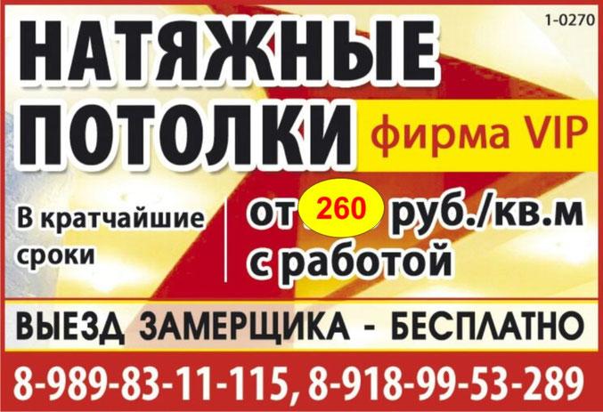 Фирма VIP - натяжные потолки Анапа, Темрюк
