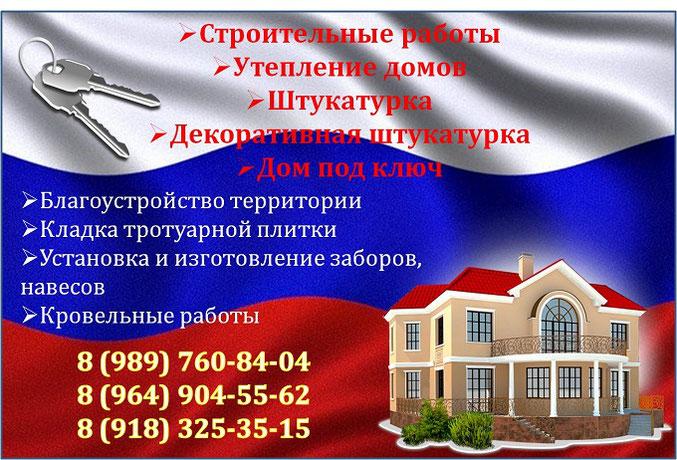 ищу бригаду строителей для работы в москве