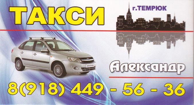 Такси по Темрюку и краю. Стоимость поездки Темрюк-Краснодар 3000 рублей туда и обратно. Только до Краснодара 2500 рублей