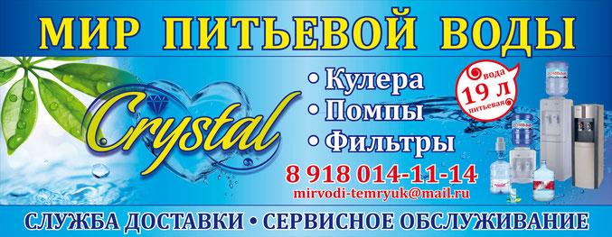 Кристалл вода г. Темрюк, ул. Бувина, 181