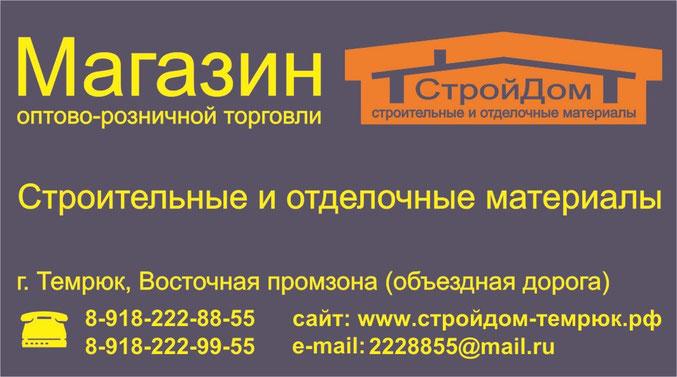 Магазин СТРОЙДОМ