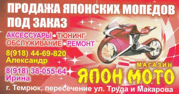 Продажа скутеров, мопедов в Темрюке, купить скутер, купить мопед