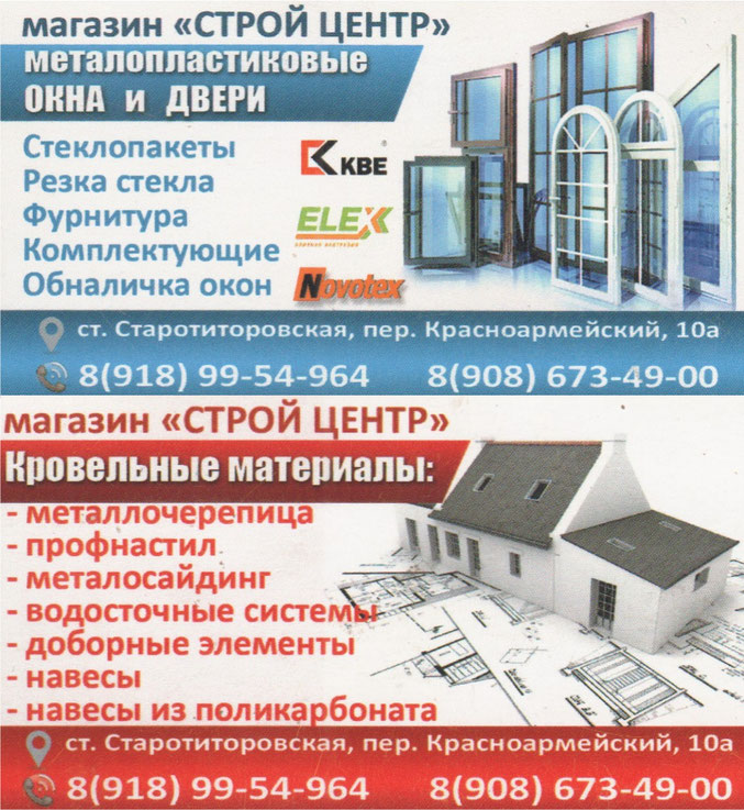 Стройцентр Старотитаровская магазин по продаже окон, дверей, кровельных материалов и комплектующих