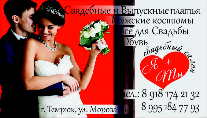 466c63dad98 Свадебные салоны в Темрюке