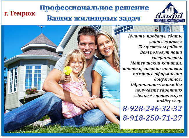 Полный список агентств недвижимости г Темрюк Справочник  Агентство по недвижимости Альфа