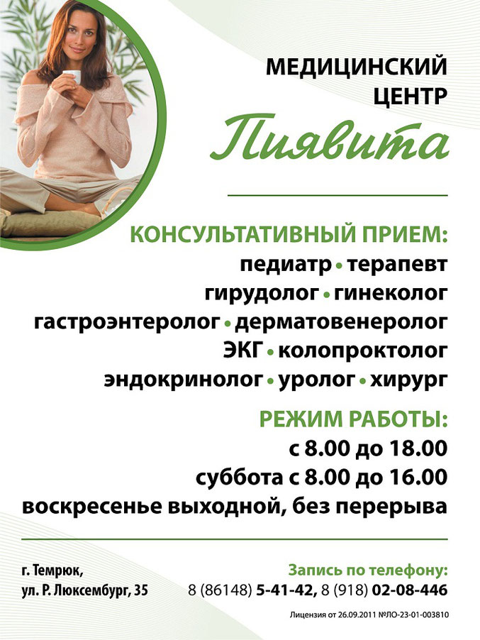 Медицинский центр Пиявита - гирудотерапия, лечение пиявками