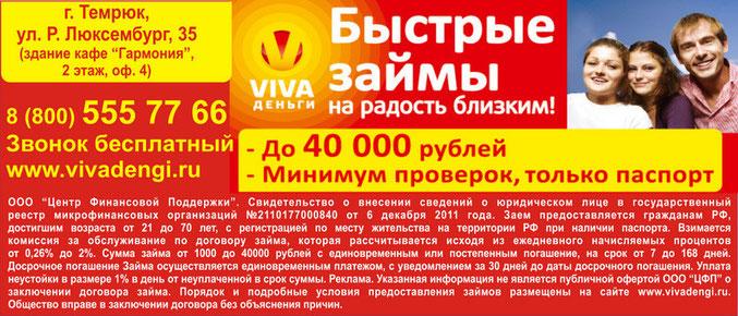 получить деньги в кредит, кредитные учреждения Темрюка, быстрые займы ВИВА  в Темрюке da4927c2712