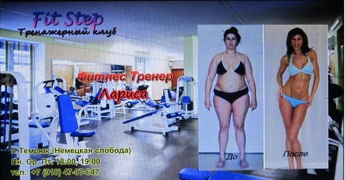 fit step, Тренажерный клуб, занятия фитнесом,  как повлиять на фигуру, спорт в Темрюке, спортивные секции, спортзалы,  заняться спортом