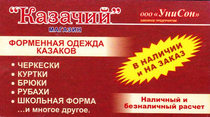 Магазин спецодежды Казачий, форменная одежда для казаков: черкески, школьная форма на заказ и другое. Добро пожаловать на наш сайт!