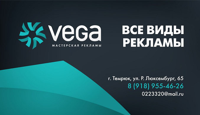 ВЕГА - мастерская рекламы Темрюк, директор Надежда, дизайнер Руслан Темрюк