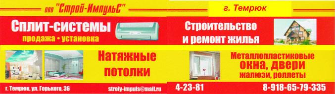 Сплит-Систему купить в Темрюке, кондиционер, вентиляцию установить