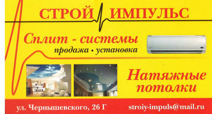 Строительные материалы, отделка, натяжные потолки, Строй Импульс Темрюк, адрес
