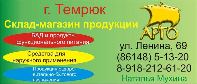 АРГО г. Темрюк, БАДы, активные добавки, крема, продукты Арго