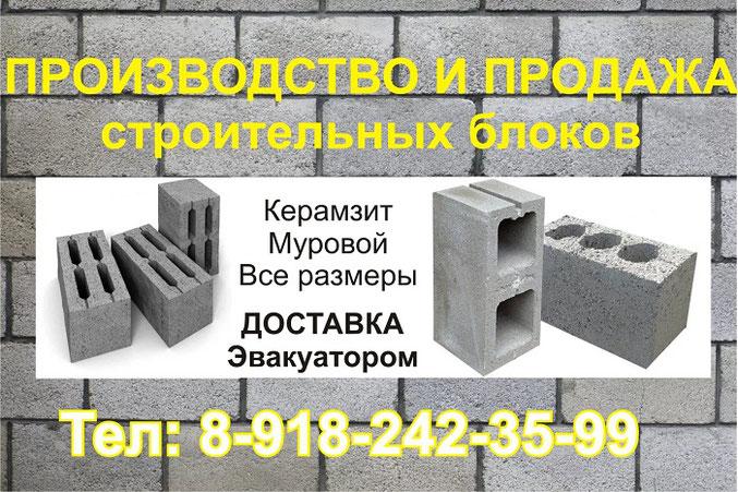 Кольца для септиков, блок строительный, кирпич