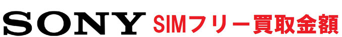 SONY ソニー SIMフリー大阪業界最高水準買取