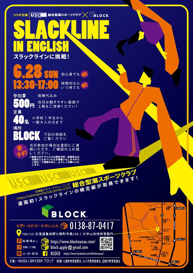 BLOCK_SLACKLINE IN ENGLISH_スラックラインに挑戦!_七飯