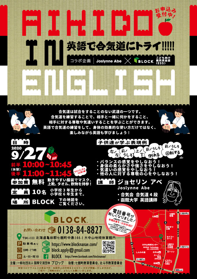 BLOCK_AIKIDO IN ENGLISH_英語で合気道にトライ!!!!!_七飯