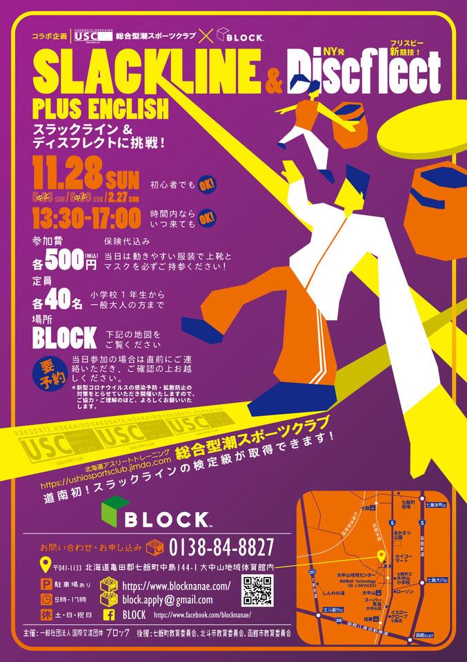 BLOCK_SLACKLINE & Discflect IN ENGLISH_スラックライン & ディスフレクトに挑戦!_七飯