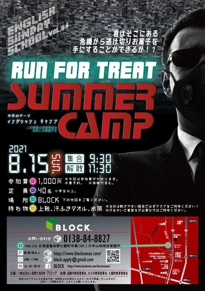 BLOCK_ENGLISH SUNDAY SCHOOL_七飯