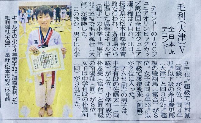 *熊本日日新聞掲載記事*
