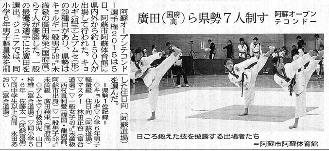 熊日日新聞掲載記事2014年4月14日★熊本日日新聞社様ありがとうございました(^v^) 写真:富合道場団体プムセ♪