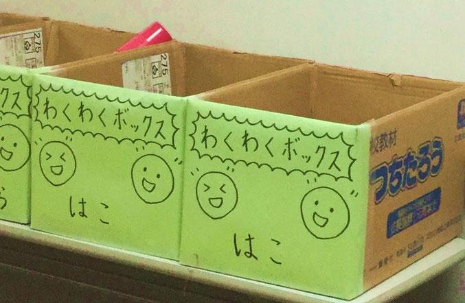 段ボール箱に色紙を貼って装飾