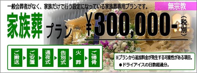 無宗教 家族葬プラン 300000円