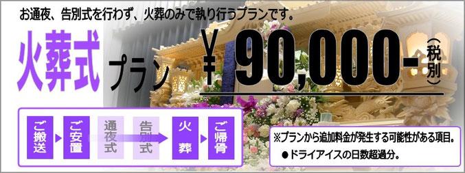 ぐろーばるせれもにー 火葬式プラン90000円