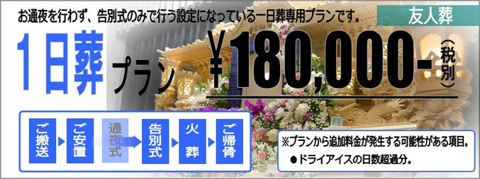 友人葬 一日葬プラン 180000円