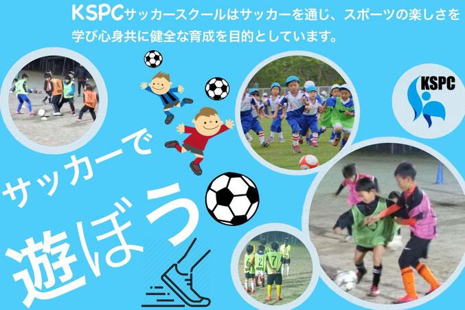 クリニック要項 一般社団法人鹿児島県スポーツ振興センター