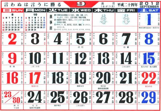Calendar of Hokuetsu-Shokan