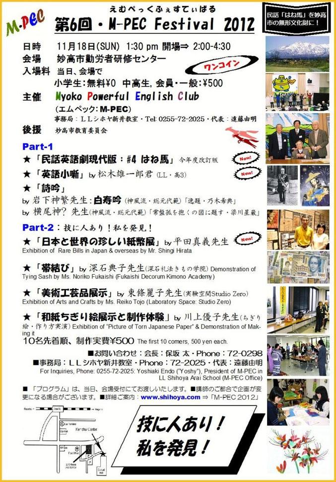 2012.10.13(土)「香原先生特別講座」で、完成!
