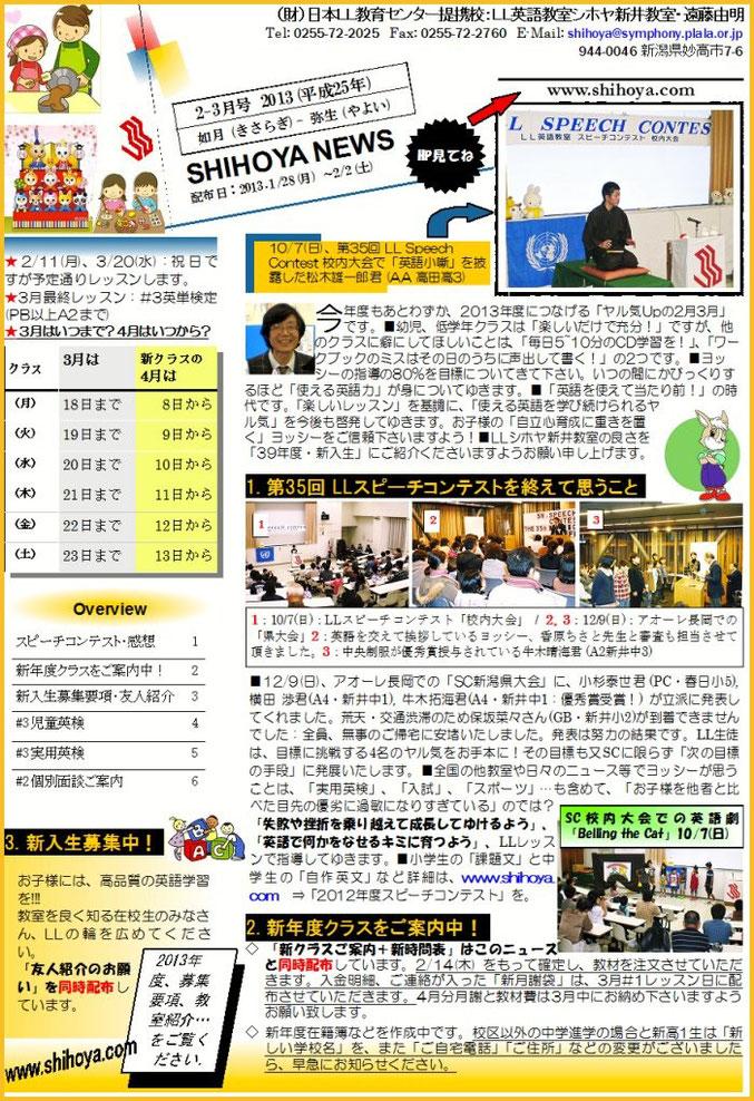 LL Shihoya News 2-3月号 Face