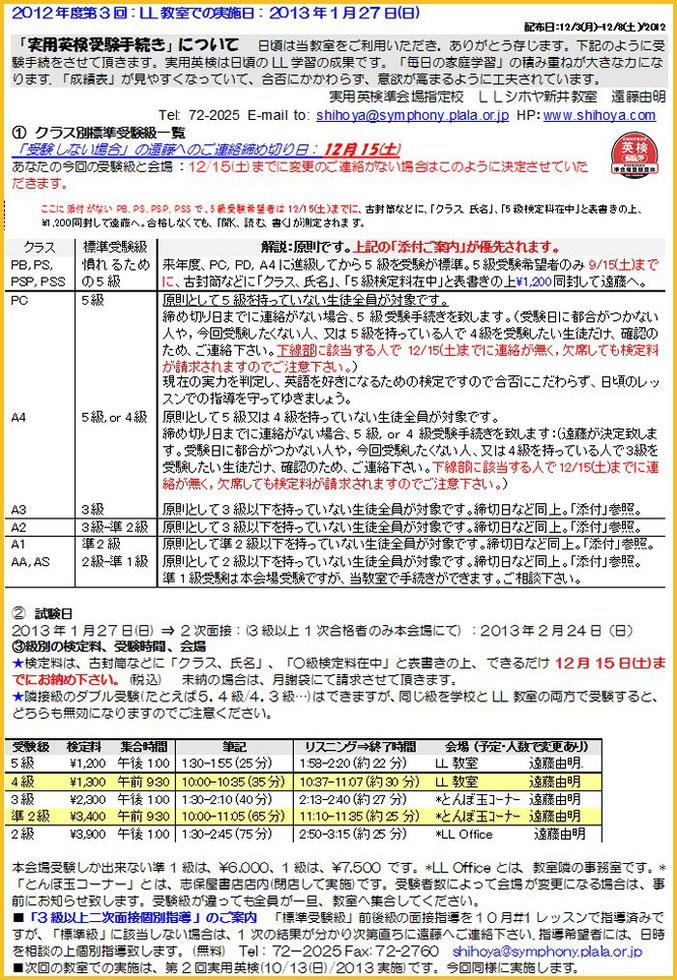 2012.12.03~LLシホヤ新井教室生徒に配布