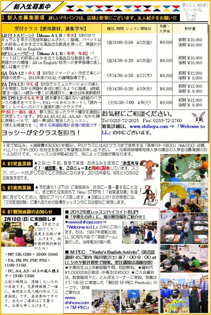 LL Shihoya News 2-3月号 Back