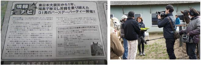 「ストロングブラッドの無事と誕生日を祝う会」 左:競馬王(2012年3月号)右:グリーンチャンネル取材風景