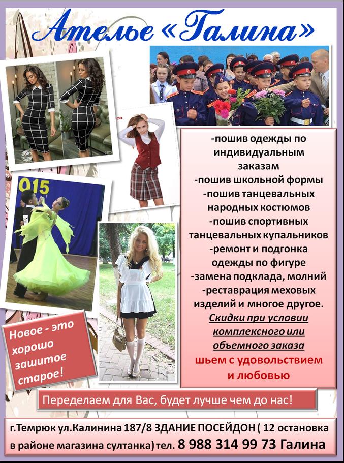 Ателье Галина Темрюк. до 10.11.2017 года