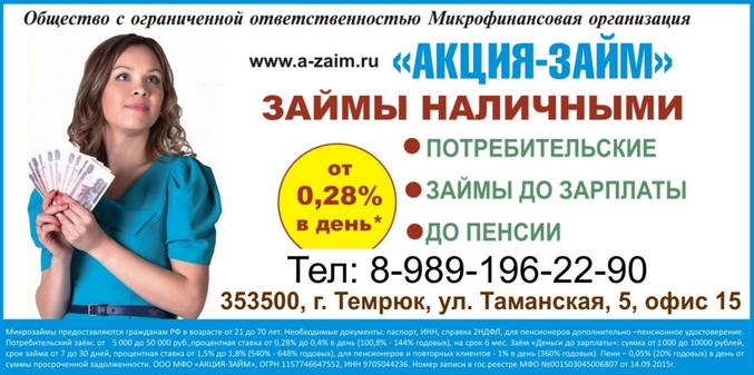 Акуия Займ г. Темрюк