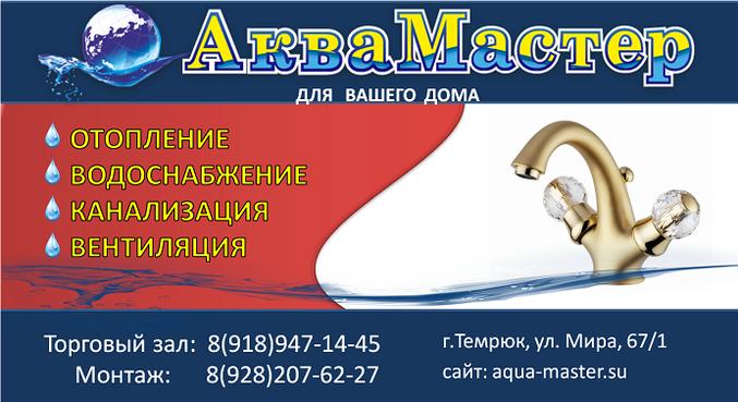 магазин Аквамастер в Темрюке, запчасти для отопления, водоснабжения, канализации, вентиляции, телефон, адрес: