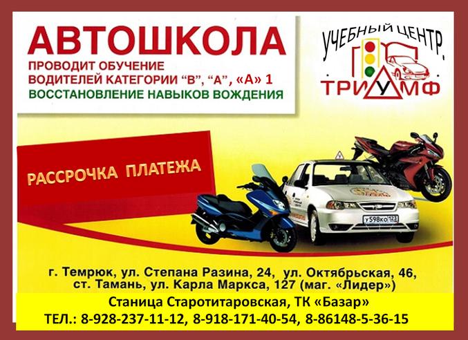 Автошкола Триумф г. Темрюк, обучаем водителей категории B,M,A, короткий срок обучения, вечерняя группа, рассрочка, скидки