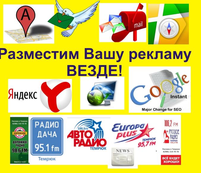 Размещение рекламы на радио, размещение на Гугл, Яндекс, печать баннеров