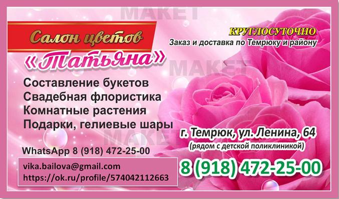 НАВСЕГДА! заказать цветы в темрюке, Цветы в Темрюке с доставкой, подарить девушке цветы, доставка, Доставка цветов Темрюк, Цветы, букеты  с доставкой по Темрюку, оформление праздников, свадеб