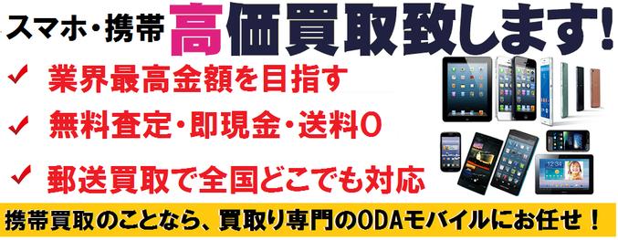 iphone6s 買取名古屋iPhone6 Plus買取 名古屋ipad pro 買取